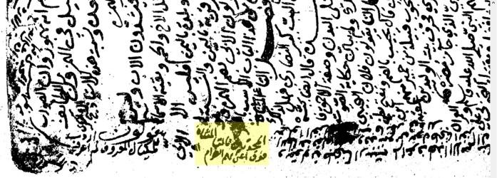 Daf al-isr fol. 11a