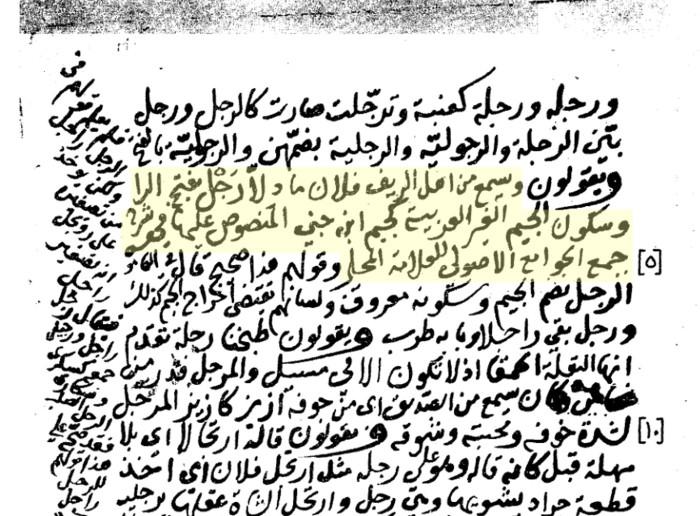 Daf al-isr fol.75a